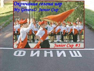 Лого результатов My General Junior Cup #5